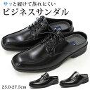 【送料無料】 ビジネス メンズ 25.0-27.5cm 革靴...