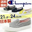 スリッポン 上履き 子供 キッズ ジュニア 靴 Champion J199 チャンピオン
