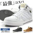 スニーカー メンズ ハイカット 靴 白 黒 茶 ホワイト ブラック ブラウン 28cm 29cm 30cm 幅広 3E 3e 大きいサイズ ジェイキックス Jay kicks alb5503 父の日