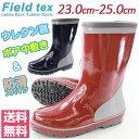 レインブーツ ミドル レディース 長靴 FIELD TEX RL-1241SP/P