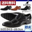 ビジネス シューズ メンズ 革靴 KANGOL KGSF-3000 カンゴール
