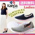 スニーカー スリッポン レディース 靴 Kaepa KPL-00915