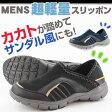 スニーカー スリッポン メンズ 靴 NBM 00094
