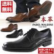 ビジネス シューズ メンズ 靴 PABEL MALDINI PMD341