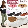 シューズ フラット レディース 靴 Recipe RP-201