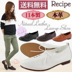 シューズフラットレディース靴RecipeRP-201