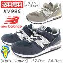 スニーカー ローカット 子供 キッズ ジュニア 靴 New Balance KV996 ニューバランス