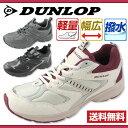 スニーカー ローカット レディース 靴 DUNLOP DM221 ダンロップ