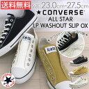 コンバース オールスター スニーカー スリッポン メンズ レディース 靴 CONVERSE ALL STAR LP WASHOUT SLIP OX