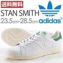 アディダス スニーカー ローカット メンズ レディース 靴 adidas STAN SMITH S75074