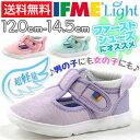 スニーカー ローカット 子供 キッズ ベビー 靴 IFME 22-7002 イフミー