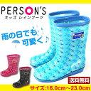 パーソンズ キッズ レインブーツ 子供 キッズ ジュニア 長靴 PERSON'S KIDS PSK06