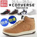 コンバース スニーカー ハイカット メンズ 靴 CONVERSE NEXTAR1320 HI