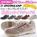 【大感謝祭】ダンロップ スニーカー ローカット レディース 靴 DUNLOP DC418