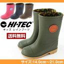 ハイテック レインブーツ 子供 キッズ ジュニア 長靴 HI-TEC HT KID08