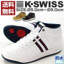 ケースイス スニーカー ハイカット メンズ 靴 K-SWIS...