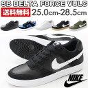 ナイキ スニーカー ローカット メンズ 靴 NIKE SB DELTA FORCE VULC 942237