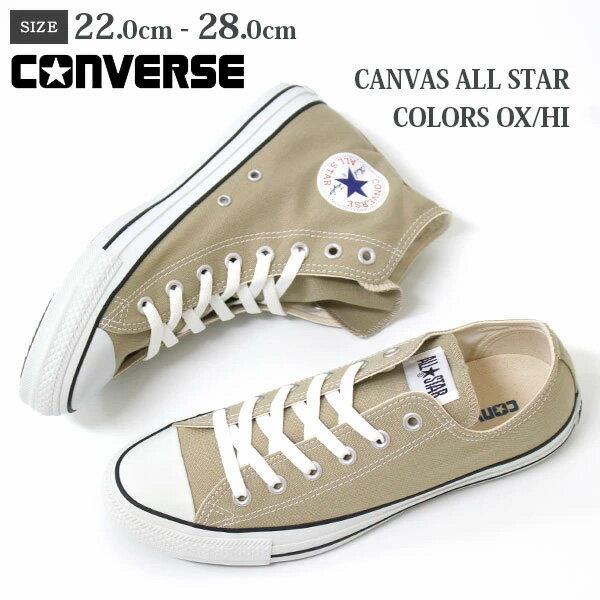 コンバース オールスター スニーカー ハイカット ローカット メンズ レディース 靴 CONVERSE CANVAS ALL STAR COLORS OX/HI