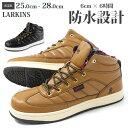 スニーカー メンズ ハイカット 黒 防水 靴 送料無料 LARKINS L-6070B L-6640 ラーキンス