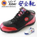安全靴 セーフティシューズ メンズ 靴 76Lubricants 76-3017