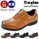 【サマーセール 8/11 1:59まで】 ダンロップ スニーカー ローカット メンズ 靴 Daxim DUNLOP SPORTS DX-2108