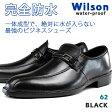 送料無料 完全防水 メンズ ビジネスシューズ Wilson water-proof 62 ウィルソン