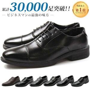 ビジネスシューズ 革靴 メンズ 幅広 ワイズ 3E 軽量