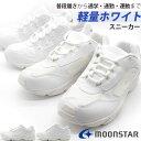 ショッピングキッズ スニーカー キッズ 子供 メンズ レディース 靴 白 ホワイト 軽量 3E 幅広 ムーンスター MOONSTAR ADVAN-130B ADVAN-131A