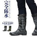 送料無料 レインブーツ メンズ 25.0-28.0cm 長靴 男性 子供 エーファクトリー A-FACTORY HM034 ロング ハーフ 長靴 風防 防滑 迷彩 し..