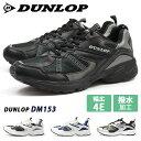 スニーカー メンズ ダンロップ 靴 DUNLOP DM153 マックスランライト 幅広 4E 軽量 軽い 撥水 雨 レイン ビッグサイズ