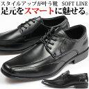 ビジネスシューズ メンズ 革靴 黒 ブラック ビジネス スワール ビット SOFT LINE 1535/1531
