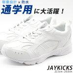 スニーカー メンズ レディース キッズ 子供 靴 白 ホワイト 防水 雨 軽量 軽い 通学 メッシュ JAYKICKS JK1074