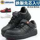 安全靴 セーフティシューズ メンズ 76Lubricants 76-3036 【平日3〜5日以内に発送】