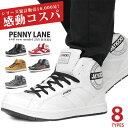 ハイカット スニーカー メンズ 靴 白 黒 ホワイト ブラック ダンス ワイズ 3E 幅広 ボリューム PENNY LANE 9907 JAYKICKS JK1192