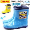 プラレール レインブーツ キッズ 子供 ジュニア 長靴 電車 新幹線 黄 青 かがやき ドクターイエロー N700A PLARAIL 16148