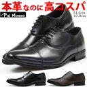 【送料無料】 ビジネス シューズ メンズ 革靴 男性 ピウモッソ Piu Mosso PM02731 2730 本革 幅広 3E 天然皮革 高級革靴