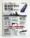 『ゼロから始める艦船模型の製作術総ざらい』