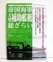 『帝国海軍 大型 補助艦艇 総ざらい』モデルアート増刊