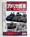 『アメリカ戦車データベース1 第2次大戦 WW2編』