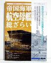 モデル アート増刊 「帝国海軍航空母艦 総ざらい」