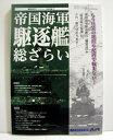 モデル アート増刊 「帝国海軍駆逐艦 総ざらい」