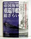 モデル アート増刊 「帝国海軍重巡洋艦 総ざらい」