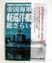 モデル アート増刊 「帝国海軍軽巡洋艦 総ざらい」