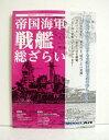 モデルアート増刊『帝国海軍戦艦 総ざらい』