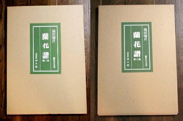 『蘭花譜 全2集』 池田瑞月