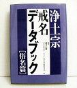 「浄土宗 戒名データブック 俗名篇」