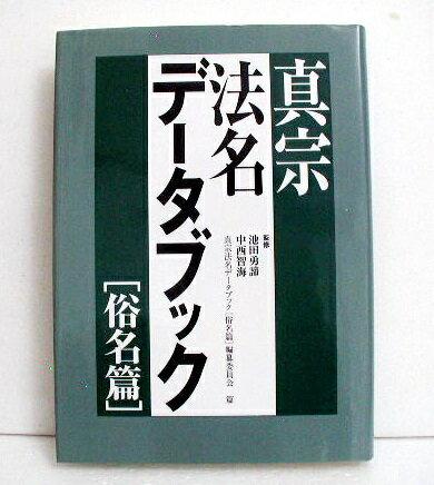「真宗 法名データブック 俗名篇」