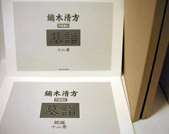 【バーゲンブック】「鏑木清方 肉筆画帖 墓詣十二...の商品画像