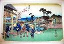「高橋誠一郎コレクション 浮世絵 第五巻 廣重」歌川広重