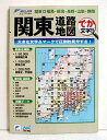 『ミリオンユニバーサル 関東道路地図』 関東+福島・新潟・長野・山梨・静岡 2013年発行